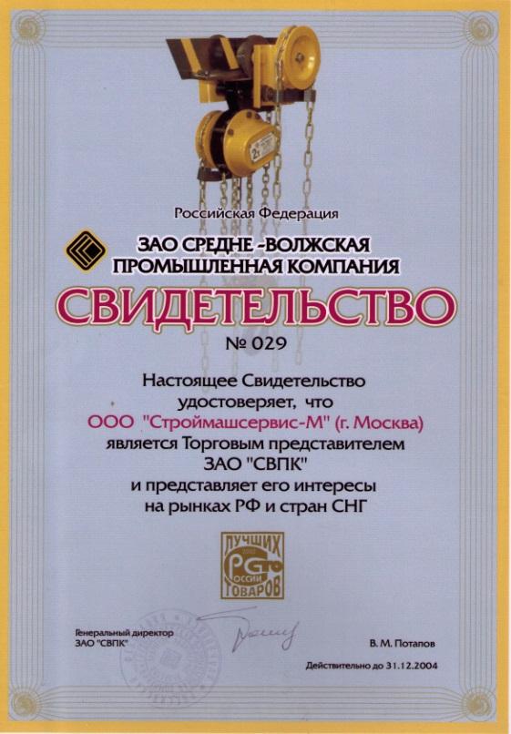 Нажмите для увеличения.  ЗАО Средне - Волжская промышленная компания.